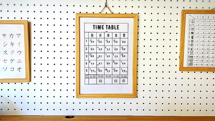 シンプルおしゃれ時間割表!簡単作成用テンプレート