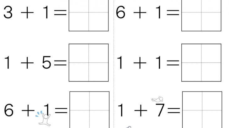 +1の足し算④
