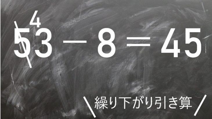 繰り下がり引き算の教え方「減加法」「減減法」どっちがいいの?