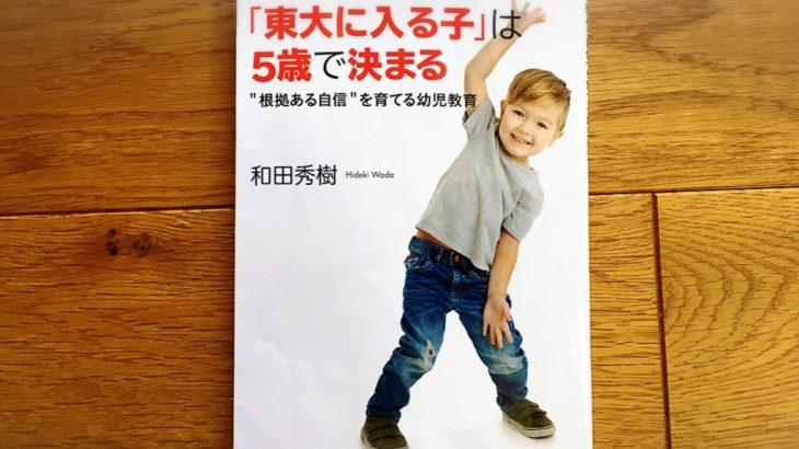 「「東大に入る子」は5歳で決まる」のレビュー