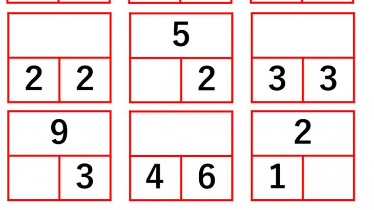 数の分解, 数の合成, 算数プリント, 足し算プリント