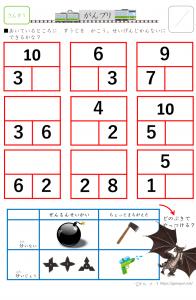 数の合成,数の分解,足し算