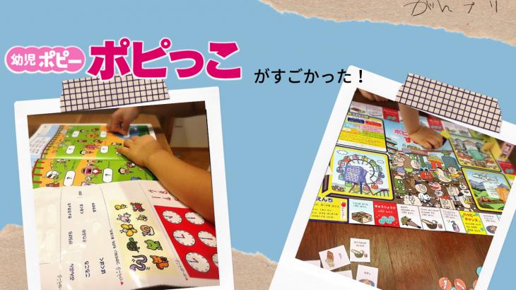 新学社ポピっこがすごかった!「親子で楽しく学習」が詰まっている!