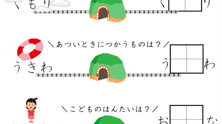 マジックトンネル②