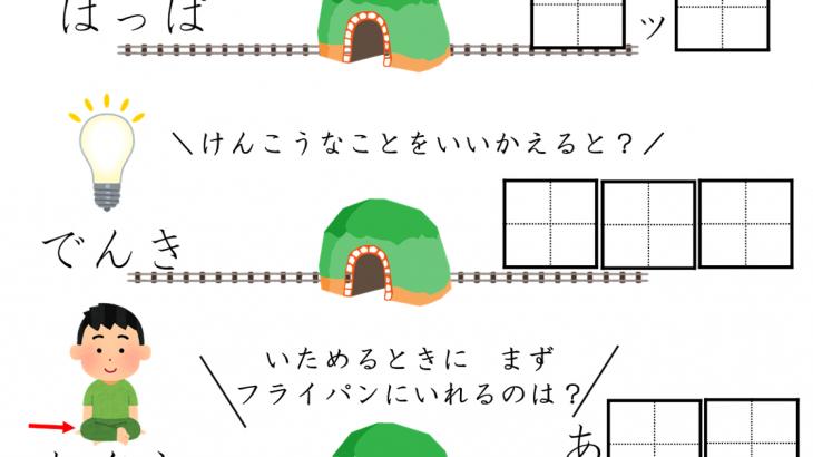 マジックトンネル③