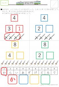 数の合成,数の分解,プリント