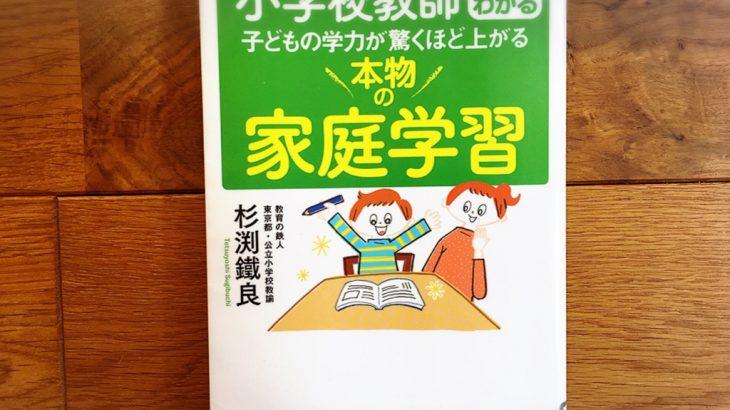 家庭学習はあったかいご飯!?「本物の家庭学習」のレビュー