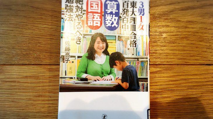 やっぱり佐藤ママはすごい!「3男1女東大理Ⅲ合格百発百中 算数 国語 絶対やるべき勉強法」のレビュー