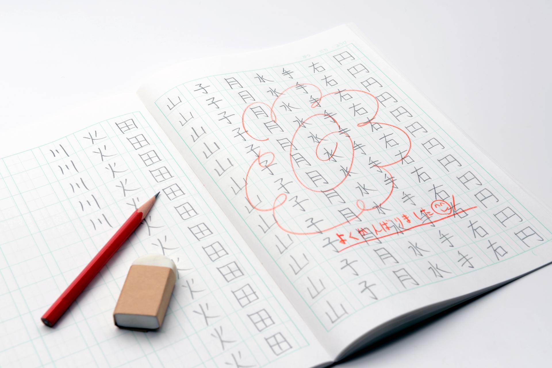 幼児期からの漢字教育学習