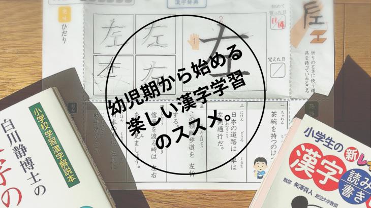 幼児期から始める「楽しい漢字学習」のススメ