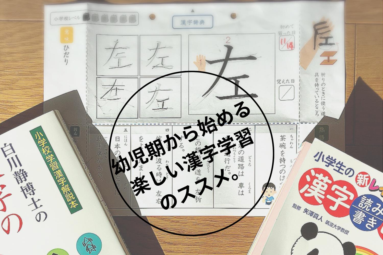 幼児期から始める楽しい漢字学習のススメ
