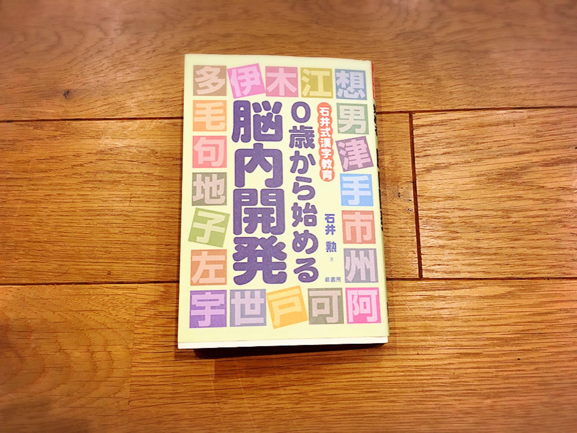 幼児漢字学習漢字教育
