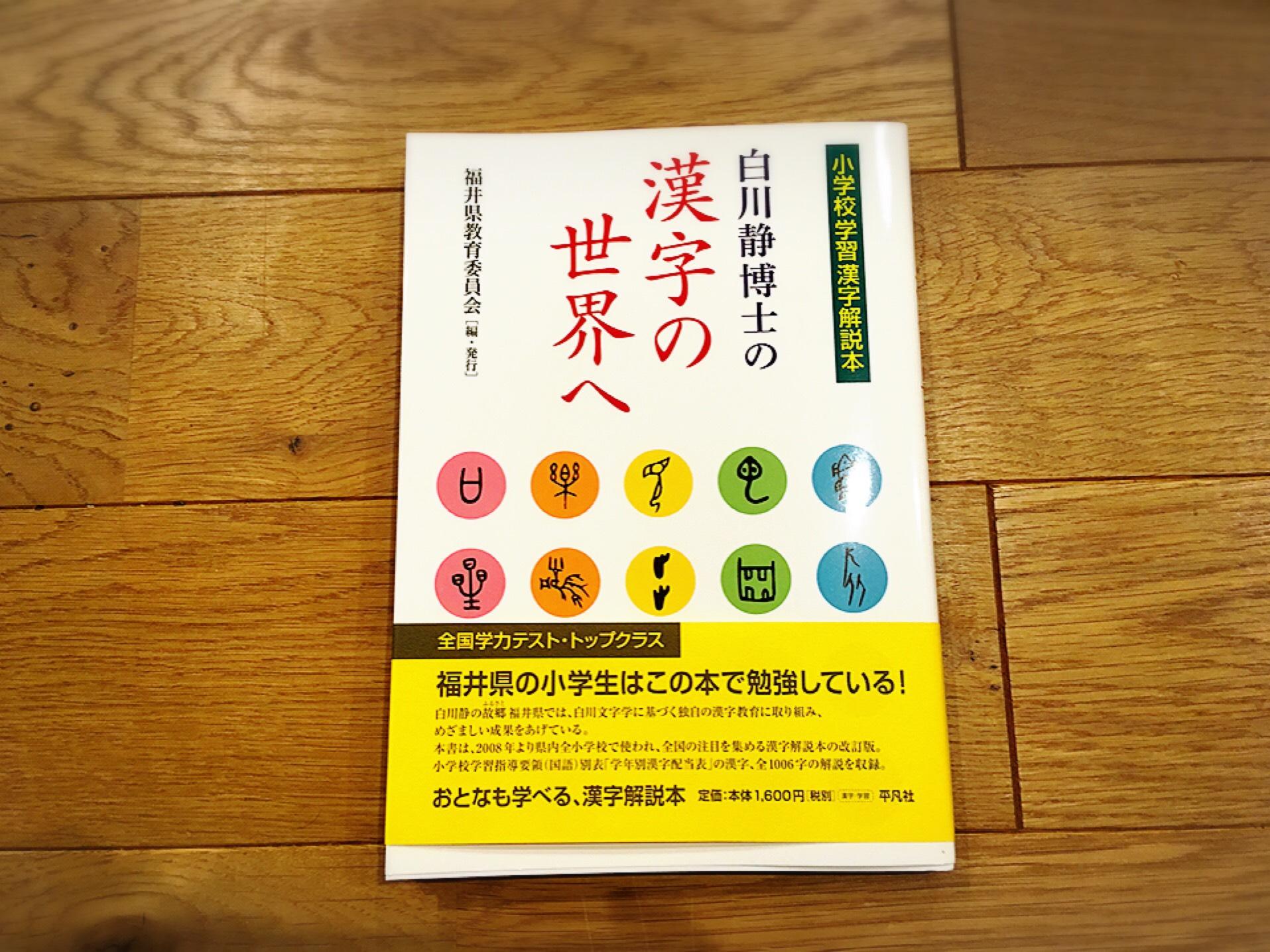 幼児漢字学習