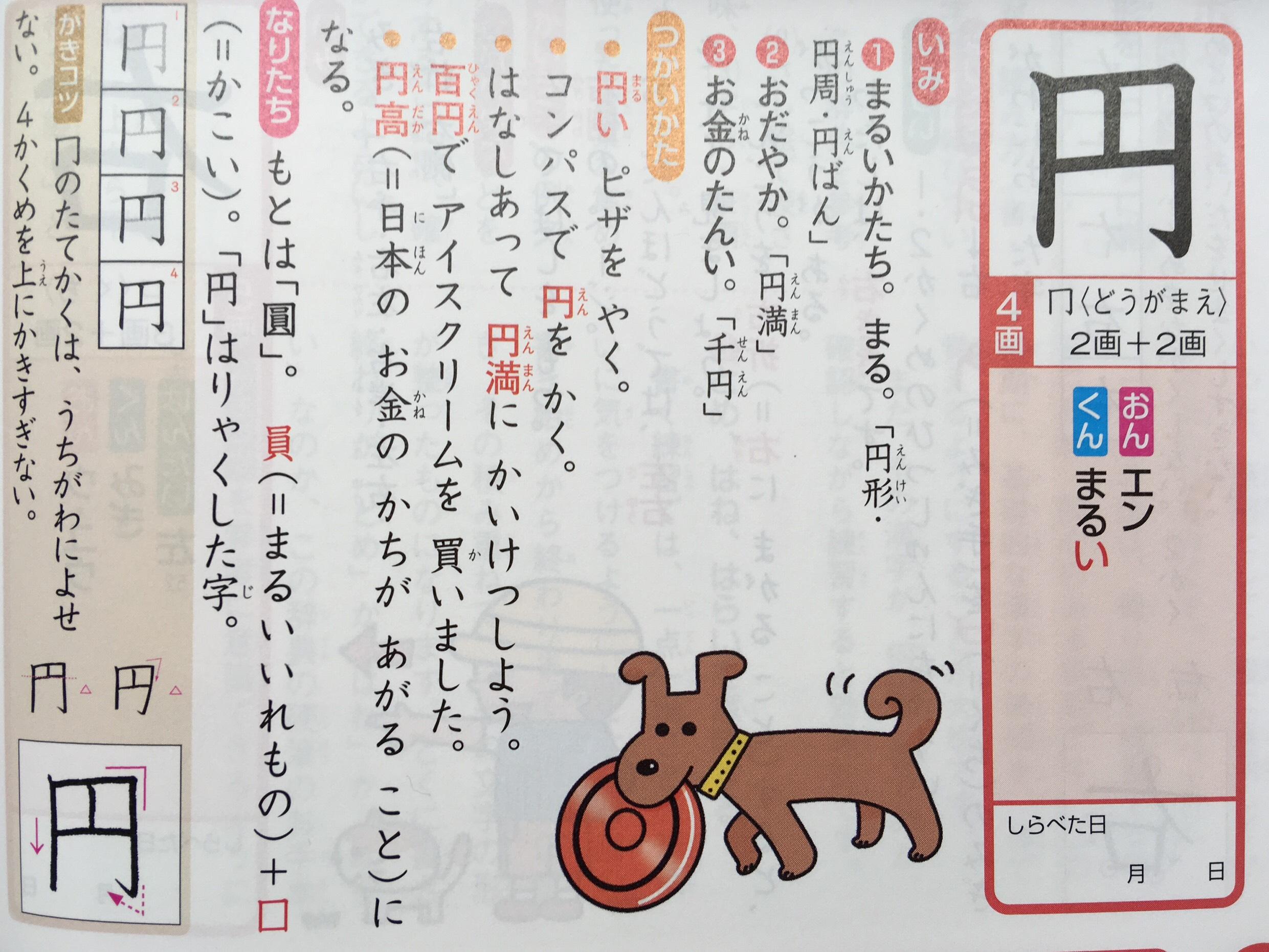 幼児漢字学習_漢字辞典