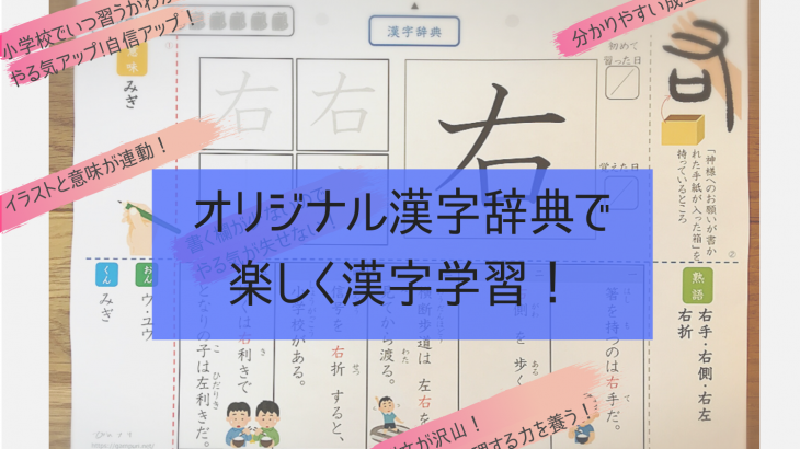 幼児,漢字学習