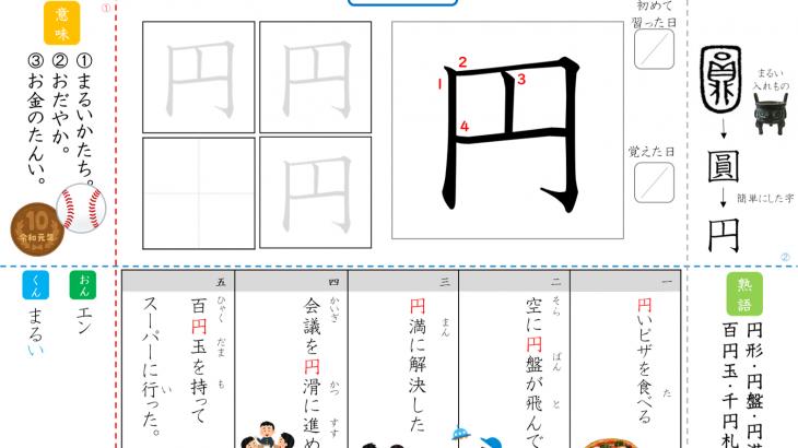 漢字ドリル,漢字プリント,成立ち円