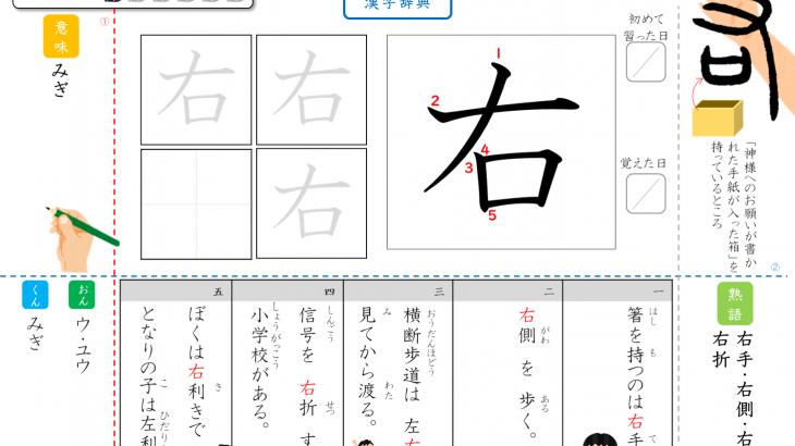 オリジナル漢字辞典プリント【右】