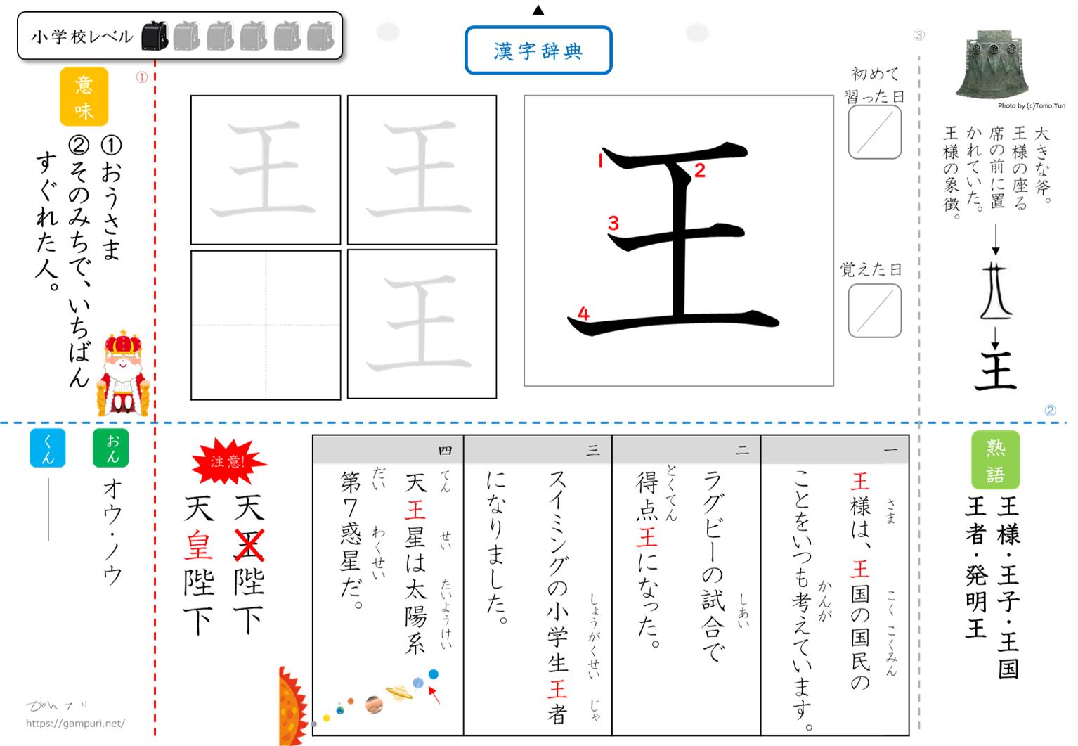 漢字ドリル,漢字プリント,成立ち王