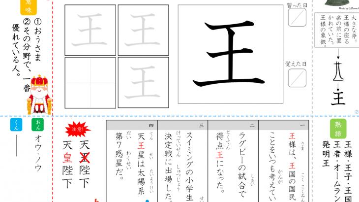 オリジナル漢字辞典プリント【王】