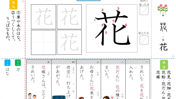 漢字ドリル,漢字プリント,花 成立ち