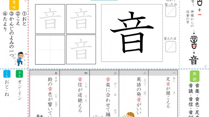 漢字ドリル,漢字プリント