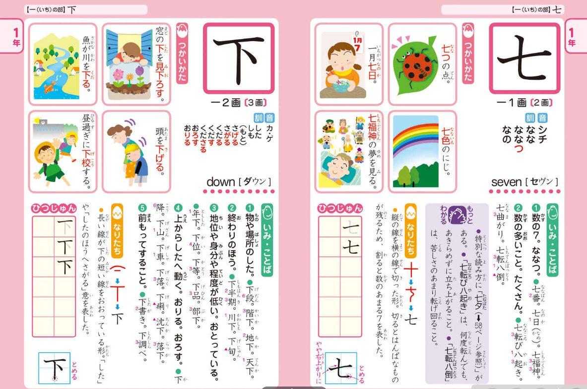 漢字学習新辞典