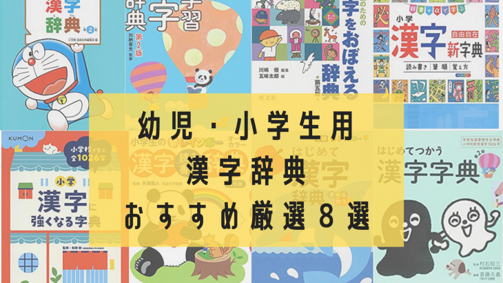 幼児・小学生用漢字辞典おススメ厳選8選