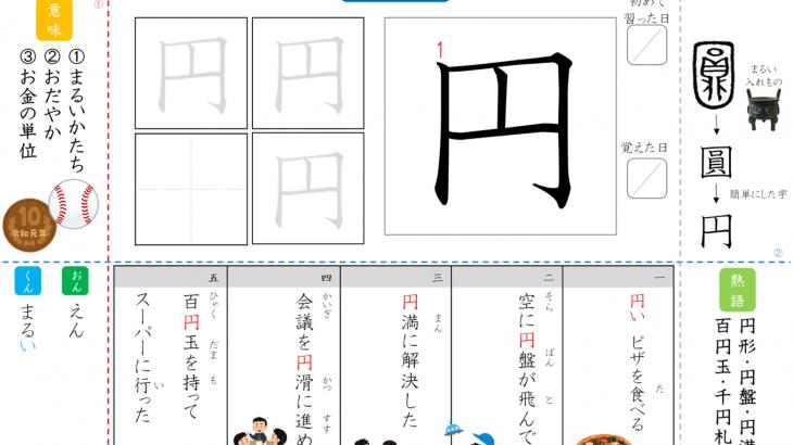 オリジナル漢字辞典プリント【円】