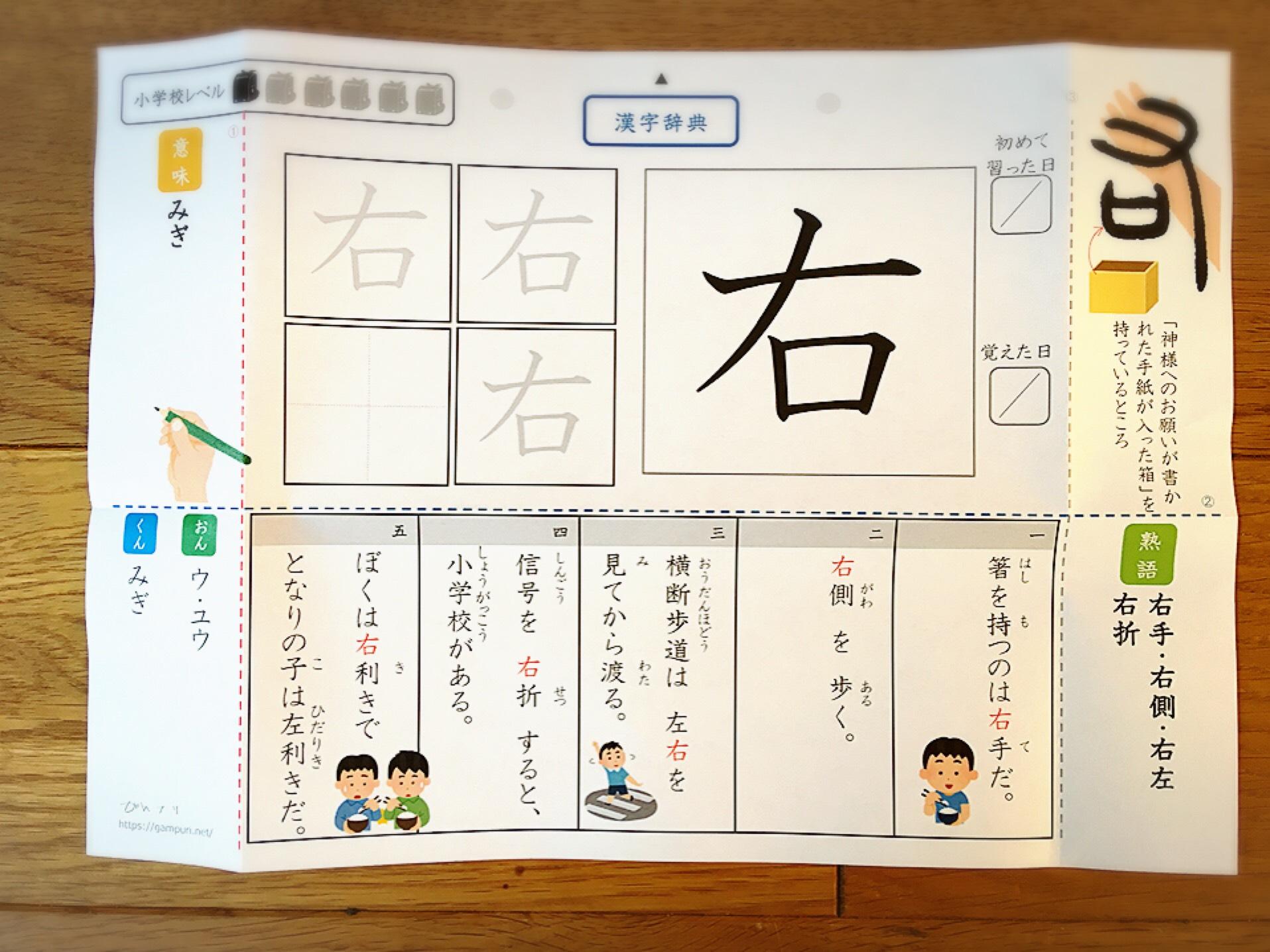 漢字学習プリント,漢字ドリル
