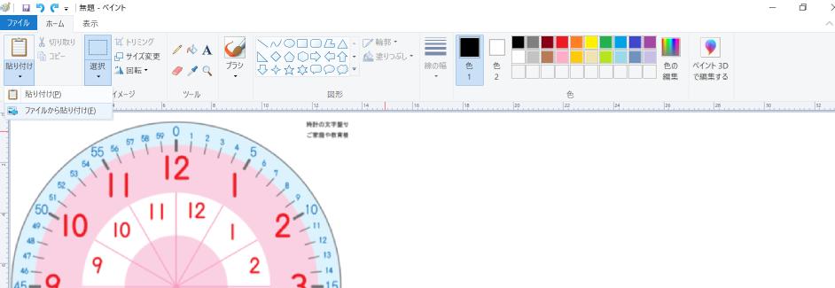 知育時計の作り方