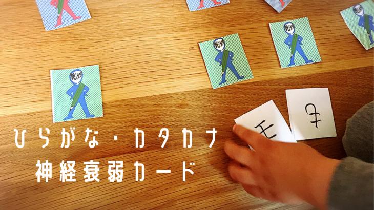 ひらがな・カタカナ神経衰弱カード【無料ダウンロード】