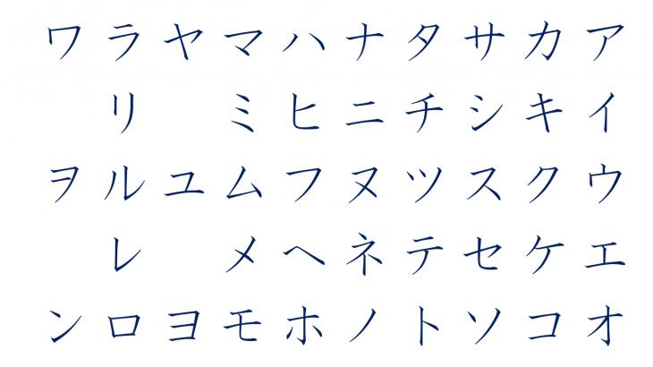 カタカナ表,無料,ダウンロード