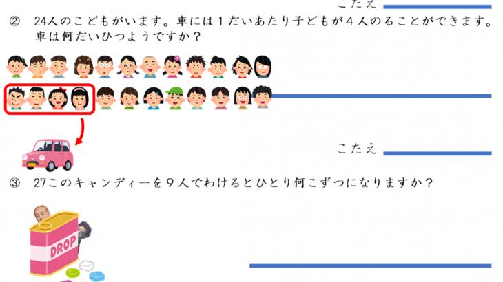 かけ算・わり算文章題③(3、4の段)