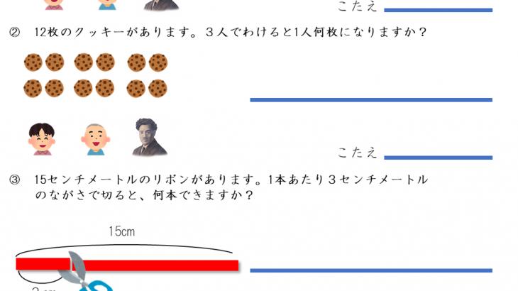 かけ算・わり算文章題①(2,3,5の段)