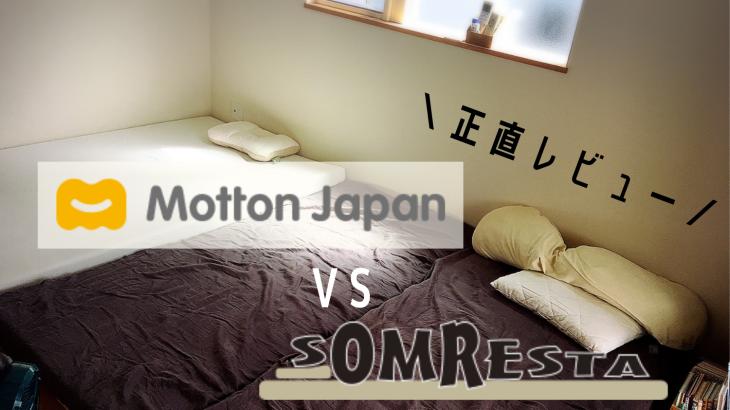 「モットン」と「SOMRESTA」を持っている私が徹底比較!&正直レビュー!