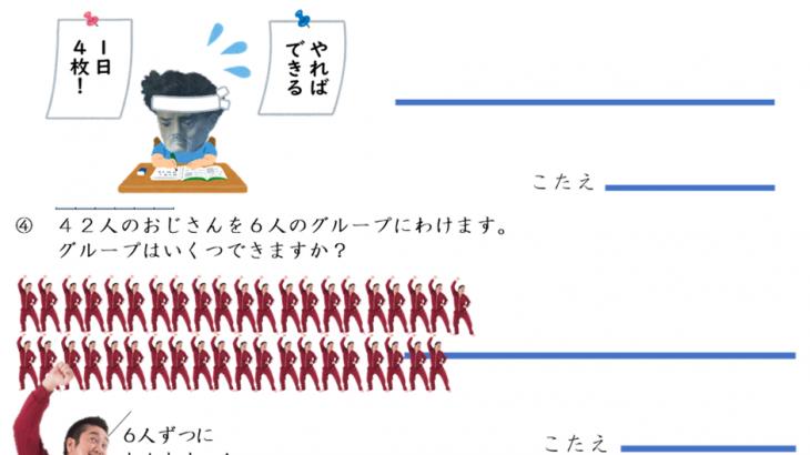 かけ算・わり算文章題⑤(4、6の段)