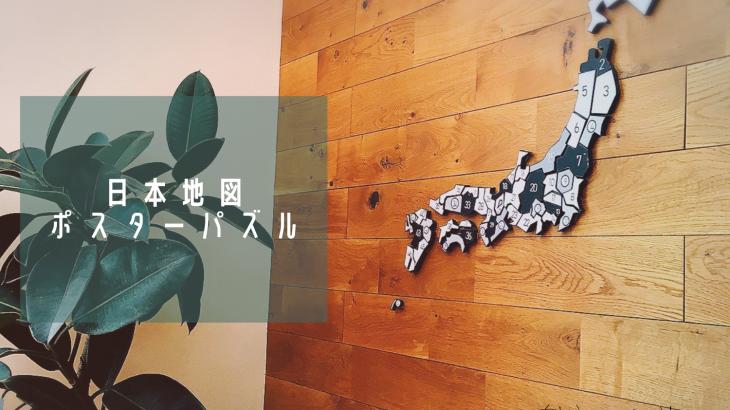 おしゃれ日本地図,シンプル,手作り,無料ダウンロード