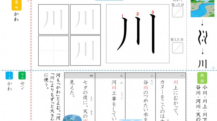 オリジナル漢字辞典プリント【川】