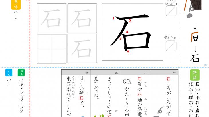 漢字ドリル,漢字プリント,成立ち石