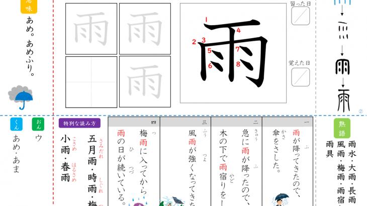 漢字ドリル,漢字プリント,成立ち雨