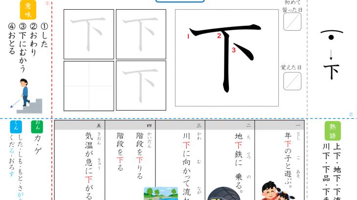 漢字ドリル,漢字プリント,成立ち下