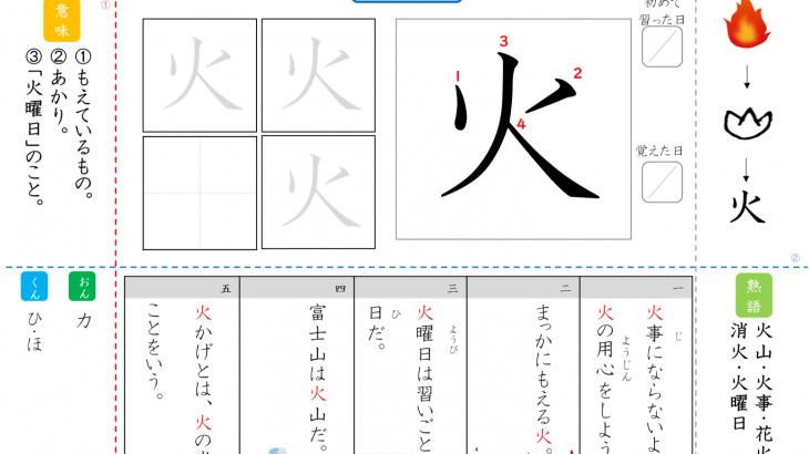 オリジナル漢字辞典プリント【火】