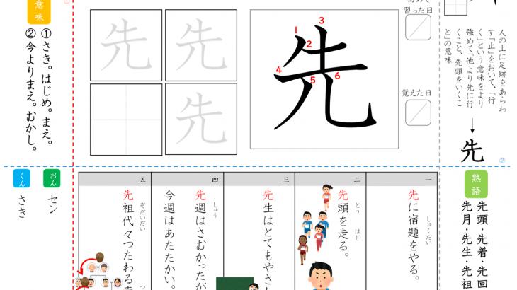 オリジナル漢字辞典プリント【先】