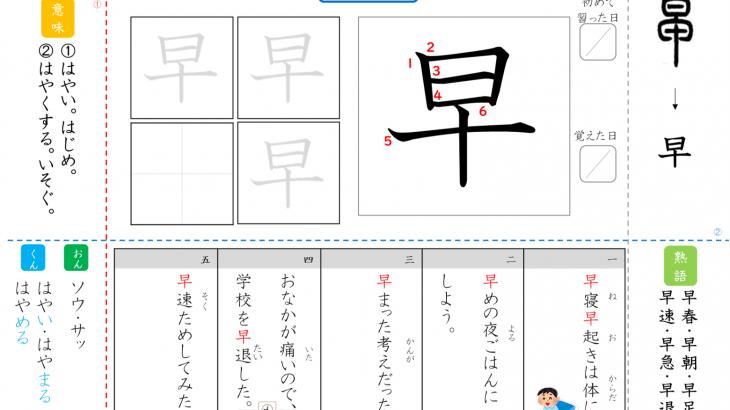 オリジナル漢字辞典プリント【早】