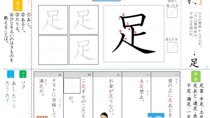オリジナル漢字辞典プリント【足】