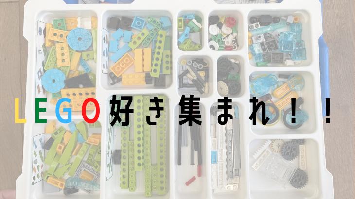 意外にも〇〇!?おうちでプログラミング!!Z会LEGOプログラミングを体験!