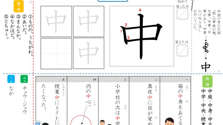 オリジナル漢字辞典プリント【中】