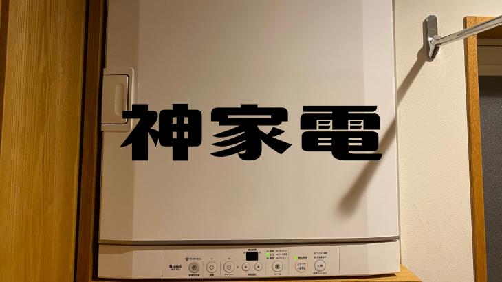 梅雨のミカタ!ガス乾燥機「乾太くん」は素晴らしい!!