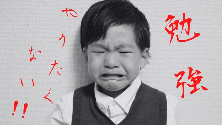 親のイライラ解消!? 子どもが勉強を嫌がる時の乗り切る方法【幼児版】