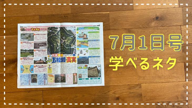 【7月1日号】読売KODOMO新聞を子どもと読む時のネタ